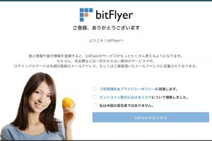 bitflyer ビットフライヤー確認画面
