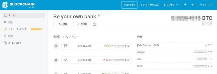 ビットコインウォレットblockchain.infoホーム画面