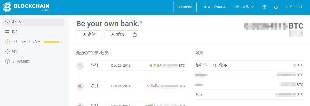 ビットコインウォレット「dhwanytechnology.com」受信アドレスの確認方法 | ブロックチェーンとビットコイン(bitcoin)